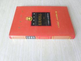 中文版 东周列国志(下).冯梦龙(明)