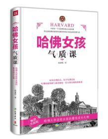 哈佛女孩气质课(畅销升级版)(精)