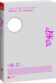 长安盗海岩江苏文艺出版社9787539961873