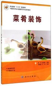 """菜肴装饰/中餐烹饪专业与西餐烹饪专业系列教材·职业教育""""十二五""""规划教材"""