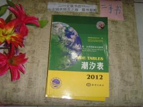 潮汐表 2012 第3册台湾海峡至北部湾》