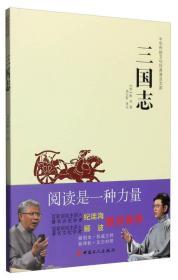 三国志 专著 (晋)陈寿著 san guo zhi
