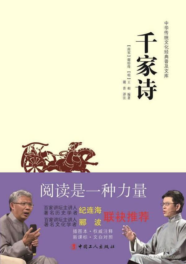中华传统文化经典普及文库:千家诗