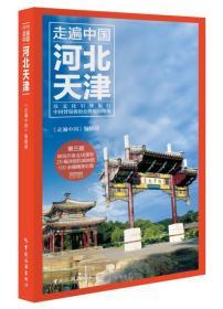 走遍中国--河北天津