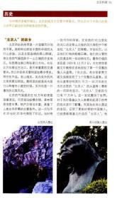走遍中国:北京(第四版)
