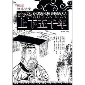 课外讲堂--中华上下五千年