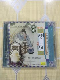 """越剧:情探(1CD)【""""中国戏曲名家名剧名段""""。演唱:傅全香/陆锦花等,1963年录音。中唱绝版珍藏!】"""