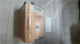 化工产品手册--工业表面活性剂
