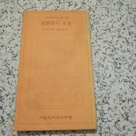经济学히 未来(韩文版)