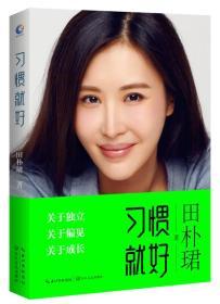 【二手包邮】习惯就好 田朴珺 长江文艺出版社