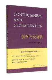 儒学与全球化人民出版阿兰·加西亚·佩雷斯9787010138367