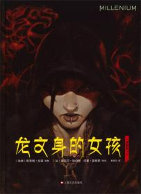 龙文身的女孩(漫画版)(精装全两册)