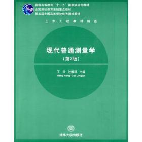 正版旧书现代普通测量学(第2版)(第五届全国高等学校测绘教