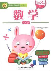 名牌小学冲关大本书:数学大冲关(适合3岁以上)