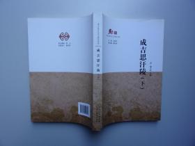 蒙古族历史文化精品文库---成吉思汗陵(下册)全新正版 16开本