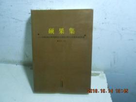 硕果集--云南民族大学中国语言文学硕士研究生优秀毕业论文学