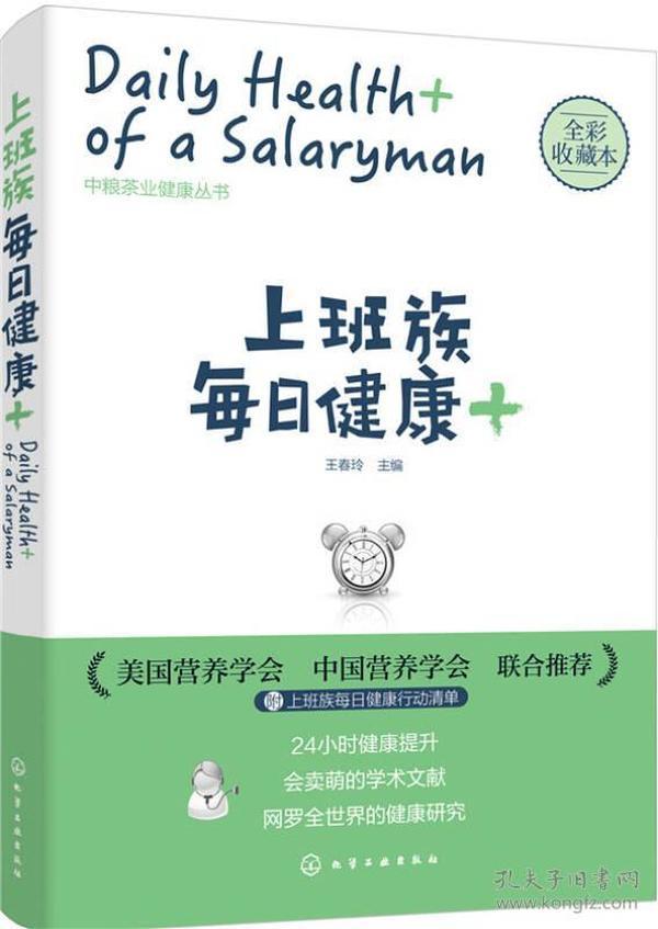 上班族每日健康+:中粮茶业健康丛书