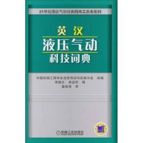 英汉液压气动科技词典
