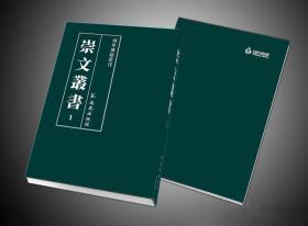 崇文丛书16开精装 全23册