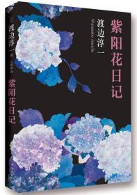 紫阳花日记:未折封