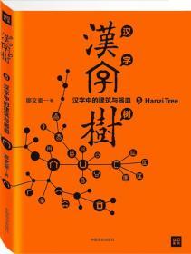 汉字树-汉字中的建筑与器皿-5