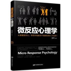 微反应心理学:从表面到内心,手把手地教你于细微处察人于无形