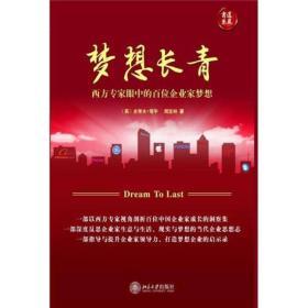 梦想长青:西方专家眼中的百位企业家梦想