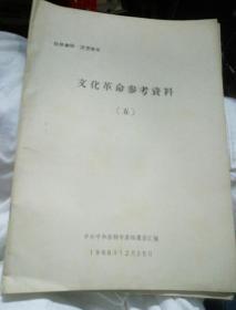 文化革命参考资料(五)