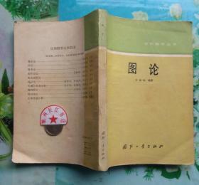 正版8新 图论  黄朝瑞编著 国防工业出版社 1985年5月1版1印