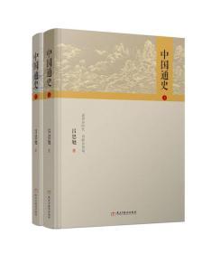 中国通史(套装上下册)
