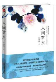 【二手包邮】人间草木-图文美绘+精装典藏 汪曾祺 天津人民出版社