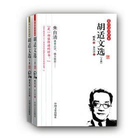 朱自清点评本:胡适文选(上下)