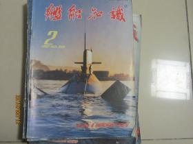 舰船知识1997.2