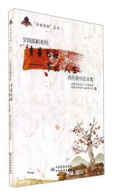 青春飞扬——事业·人生 青年读书会文集