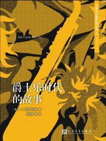 菲茨杰拉德作品全集:爵士乐时代的故事(2017年新版)