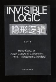 隐形逻辑香港,亚洲式拥挤文化的典型