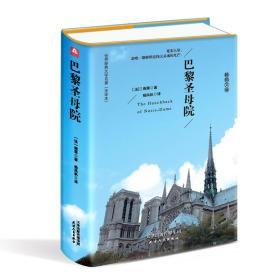 巴黎圣母院【法】雨果著