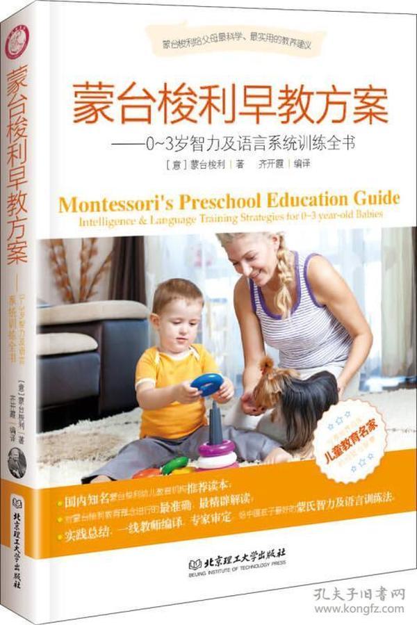 蒙台梭利早教方案9787564071028