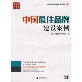 中国最佳品牌建设案例III