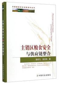 中国粮食安全问题研究丛书:主销区粮食安全与供应链整合
