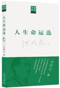 大家小书[医学家卷]:人生命运选 洪昭光