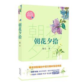 朝花夕拾(教育部新编语文教材指定阅读书系)