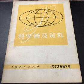 科学普及资料 1972年第7号