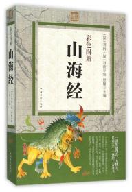 彩色图解山海经  刘向,刘歆,思履 中国华侨出版社 彩色图解山