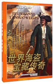 记录悬疑探索未知--世界海盗·宝藏传奇