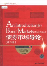 债券市场导论:(第3版)