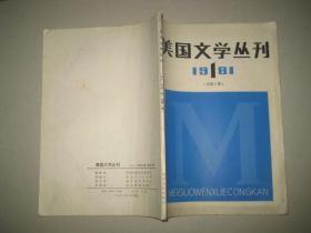 美国文学丛刊【创刊号】  DA 5203
