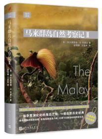 远译行丛:马来群岛自然考察记 II