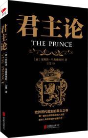 君主论:欧洲历代君主的案头之书