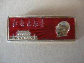 文革毛主席像章---红色造反者【4.2*1.5】